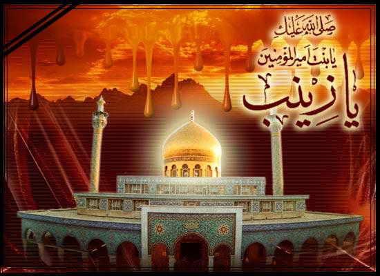 [تصویر:  zaynab_shrine.jpg]